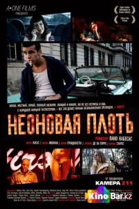 Фильм Неоновая плоть смотреть онлайн