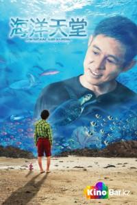 Фильм Рай океана смотреть онлайн