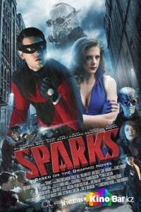 Фильм Спаркс смотреть онлайн