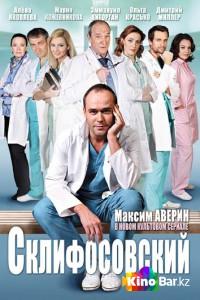 Фильм Склифосовский 3 сезон смотреть онлайн