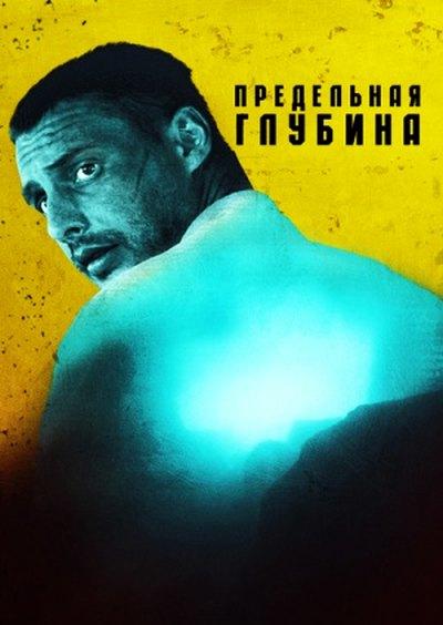 Фильм Предельная глубина смотреть онлайн