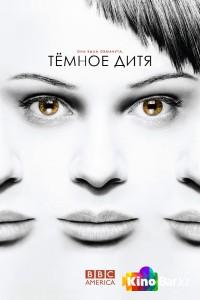 Фильм Темное дитя 2 сезон смотреть онлайн