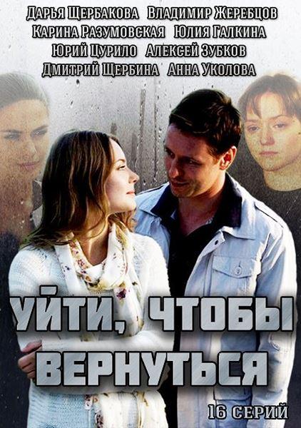 Фильм Уйти, чтобы вернуться смотреть онлайн