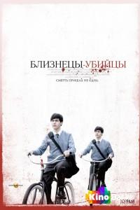 Фильм Близнецы-убийцы смотреть онлайн