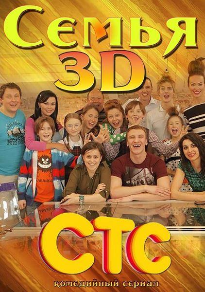 Фильм Семья 3Д смотреть онлайн