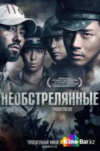 Фильм Необстрелянные смотреть онлайн