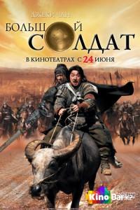 Фильм Большой солдат смотреть онлайн