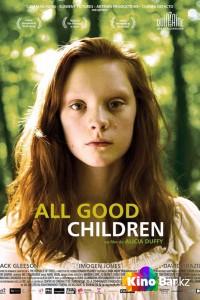 Фильм Все хорошие дети смотреть онлайн