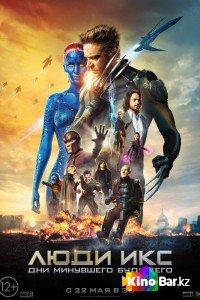 Фильм Люди Икс: Дни минувшего будущего смотреть онлайн