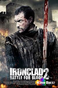 Фильм Железный рыцарь2 смотреть онлайн