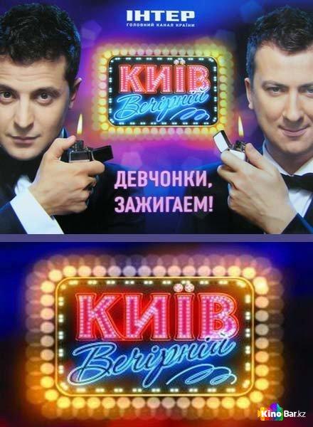 Фильм Киев Вечерний 5 сезон смотреть онлайн