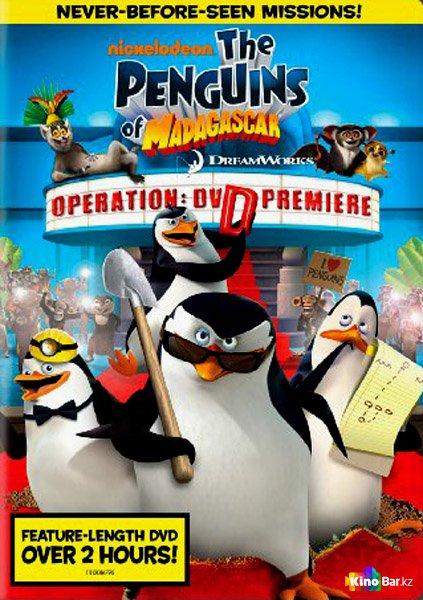 Фильм Пингвины Мадагаскара: Операция ДВД смотреть онлайн