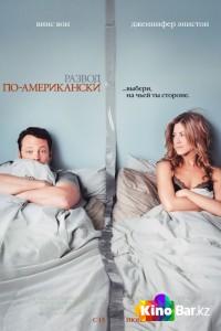 Фильм Развод по-американски смотреть онлайн