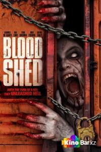 Фильм Кровавое пристанище смотреть онлайн