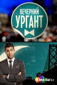 Фильм Вечерний Ургант смотреть онлайн