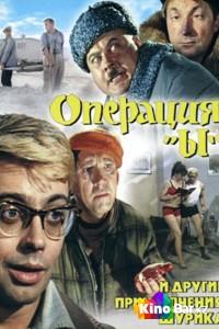 Фильм Операция «Ы» и другие приключения Шурика смотреть онлайн