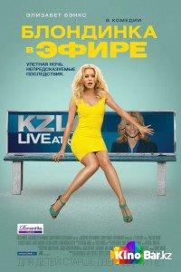 Фильм Блондинка в эфире смотреть онлайн