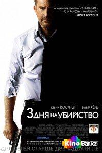 Фильм 3 дня на убийство смотреть онлайн