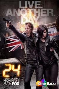 Фильм 24 часа: Проживи еще один день 1 сезон смотреть онлайн