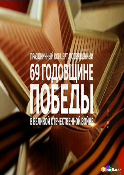 Фильм Торжественный концерт, посвященный 69-й годовщине победы в Великой Отечественной войне смотреть онлайн