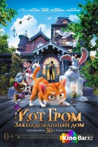 Фильм Кот Гром и заколдованный дом смотреть онлайн