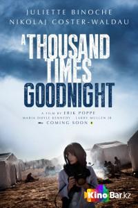 Фильм Тысячу раз «спокойной ночи» смотреть онлайн