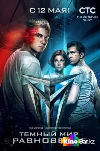 Фильм Тёмный мир: Равновесие 1 сезон смотреть онлайн