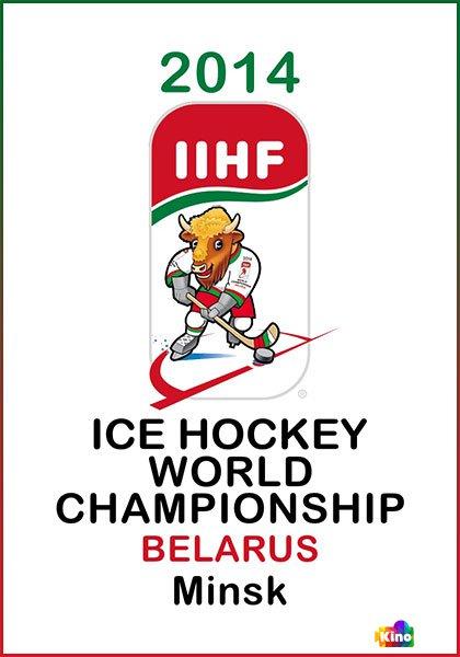 Фильм Чемпионат Мира по хоккею с шайбой 2014 смотреть онлайн