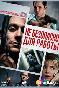 Фильм Не безопасно для работы смотреть онлайн