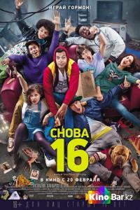 Фильм Снова 16 смотреть онлайн