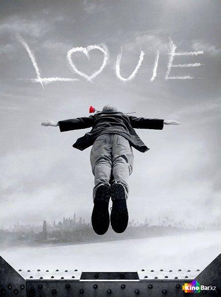 Фильм Луи 4 сезон смотреть онлайн