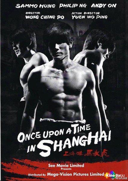 Фильм Однажды в Шанхае смотреть онлайн