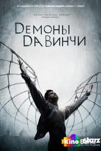 Фильм Демоны Да Винчи 2 сезон смотреть онлайн