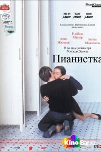 Фильм Пианистка смотреть онлайн