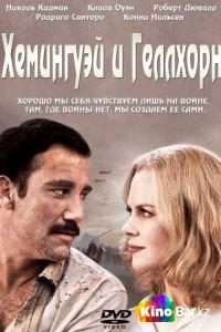 Фильм Хемингуэй и Геллхорн смотреть онлайн