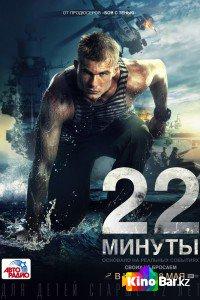 Фильм 22 минуты смотреть онлайн