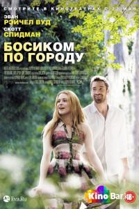 Фильм Босиком по городу смотреть онлайн