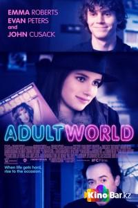 Фильм Взрослый мир смотреть онлайн