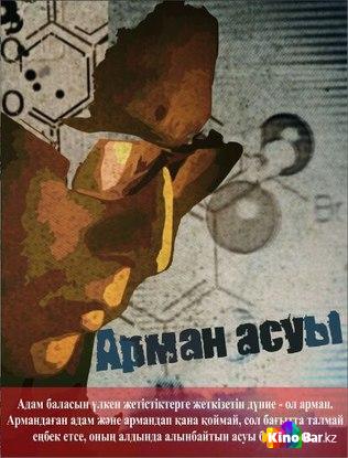 Фильм Арман асуы смотреть онлайн