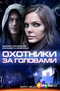 Фильм Охотники за головами смотреть онлайн