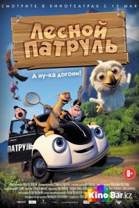 Фильм Лесной патруль смотреть онлайн