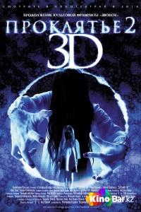 Фильм Проклятье 3D2 смотреть онлайн