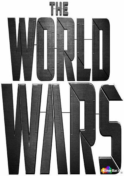 Фильм Мировые войны 1 сезон смотреть онлайн