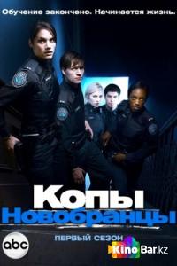 Фильм Копы-новобранцы 5 сезон смотреть онлайн
