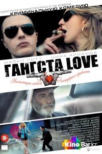 Фильм Гангста Love смотреть онлайн