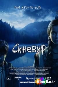 Фильм Синевир смотреть онлайн