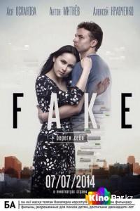 Фильм FAKE. Береги себя смотреть онлайн