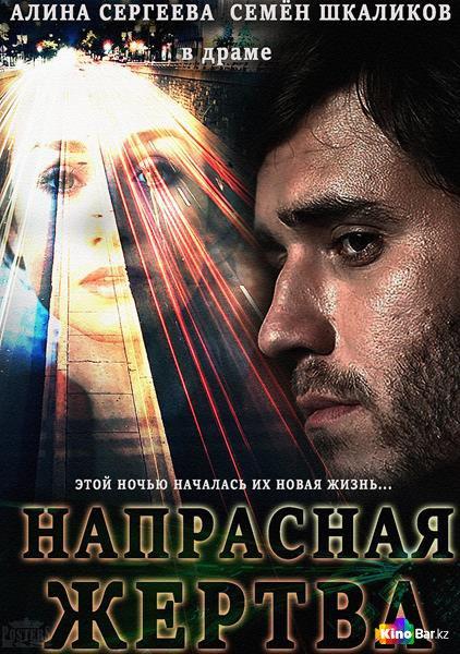 Фильм Напрасная жертва смотреть онлайн