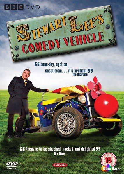 Фильм Машина юмора Стюарта Ли 3 сезон смотреть онлайн