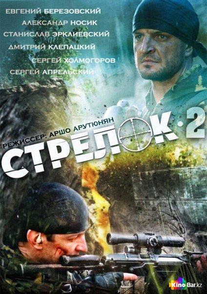 Фильм Стрелок 2 сезон смотреть онлайн